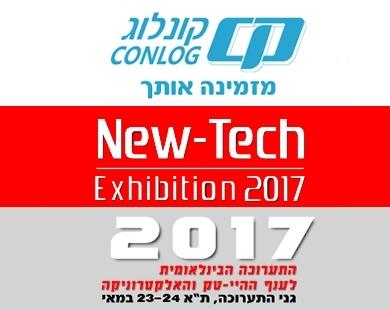 קונלוג מזמינה אותך להגיע לתערוכת ניו-טק 2017 ולהתרשם ממגוון מוצרי חברת igus הגרמנית