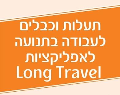 קונלוג ו-igus מודות לכל המשתתפים בסמינר בנושא תעלות וכבלים לעבודה בתנועה לאפליקציות Long Travel