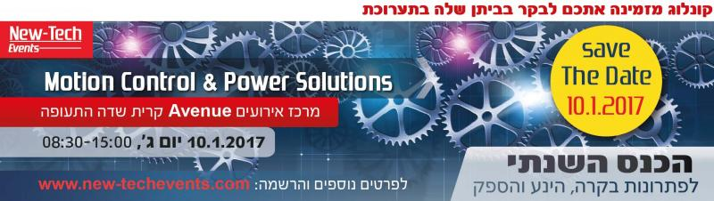 הזמנה לתערוכת Motion Control & Power Solutions 2017